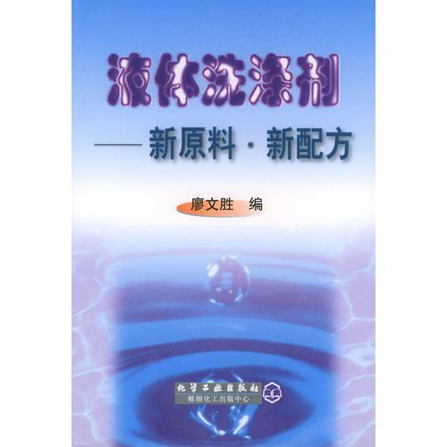 液体洗涤剂——新原料新配方