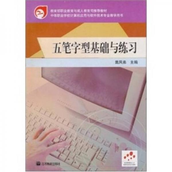 教育部职业教育与成人教育司推荐教材:五笔字形基础与练习