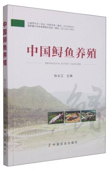 中国鲟鱼养殖