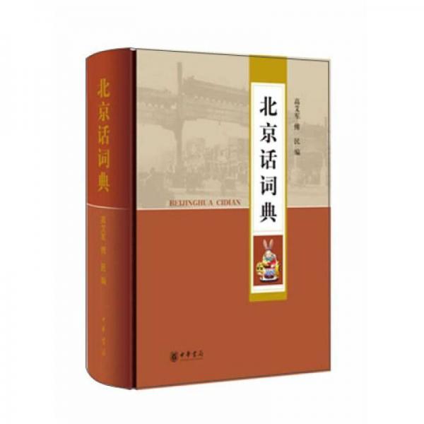 Beijing dialect dictionary