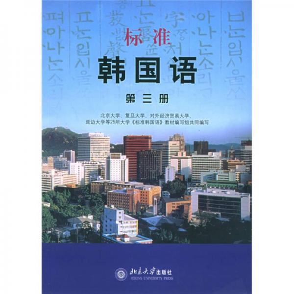 Standard Korean (Vol.3)