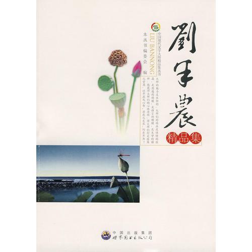 中国现代文学大师精品集丛书-刘半农