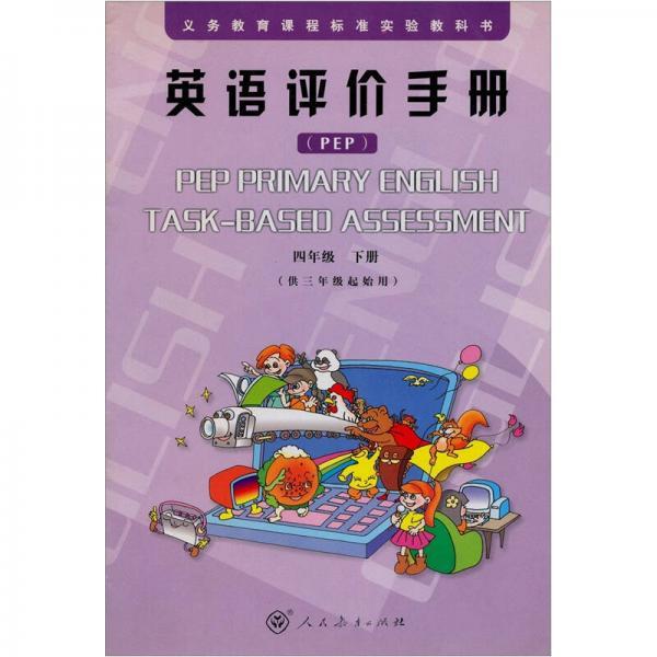 英语评价手册四年级下(配合人教版PEP小学教材)