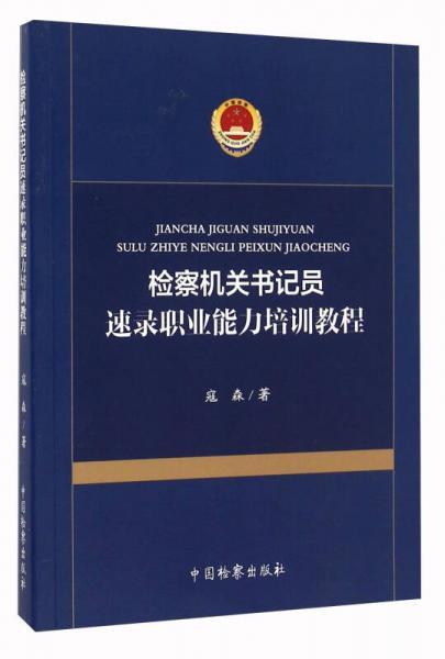 检察机关书记员速录职业能力培训教程