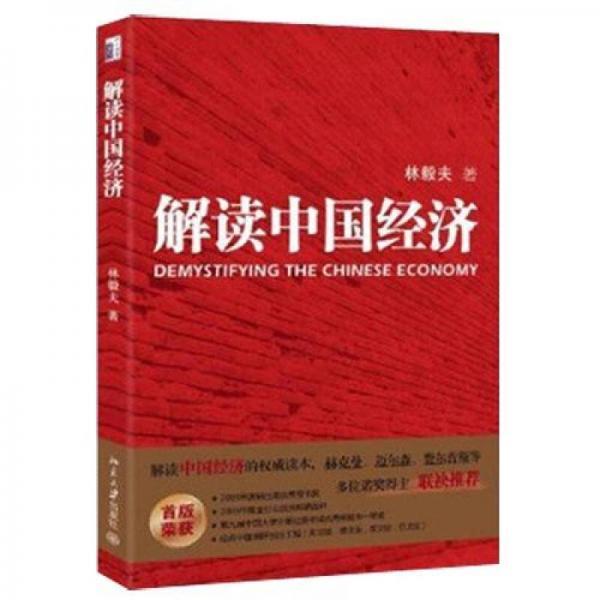 Understanding the Chinese economy