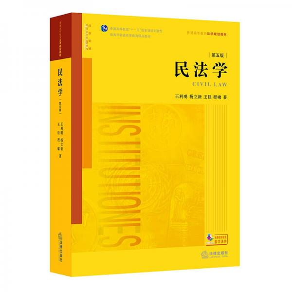 Civil Law (Fifth Edition)