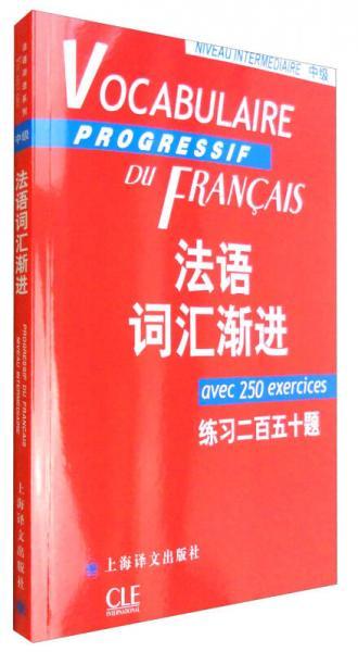 法语词汇渐进.中级