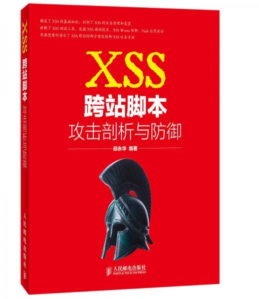 XSS璺ㄧ�������诲�诲����涓��插尽