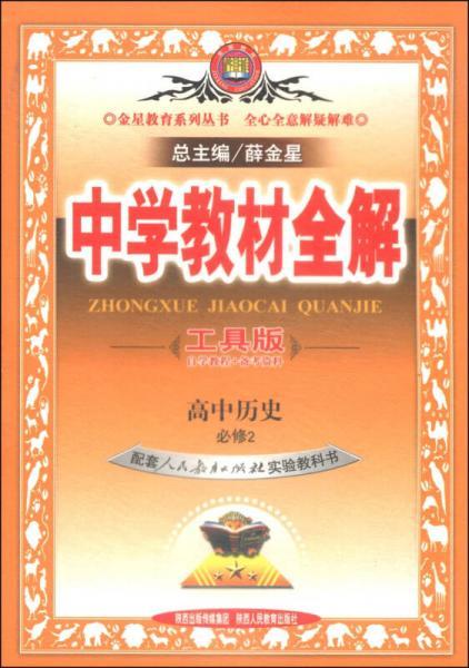 中学教材全解工具版 高中历史 必修2 人教版 2014秋