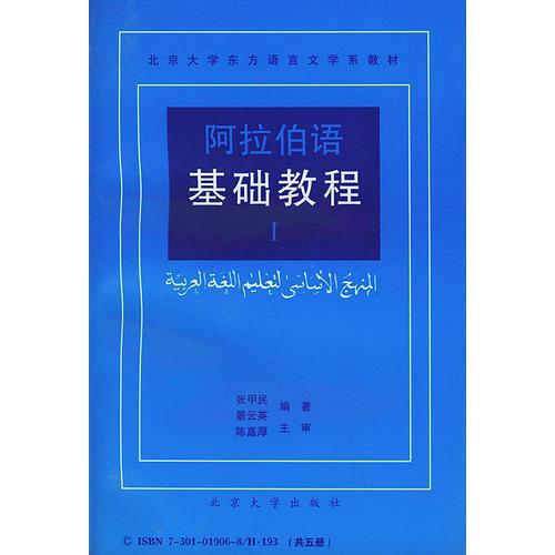 阿拉伯语基础教程(1-5·全5册)
