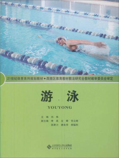 教育部推荐教材:游泳