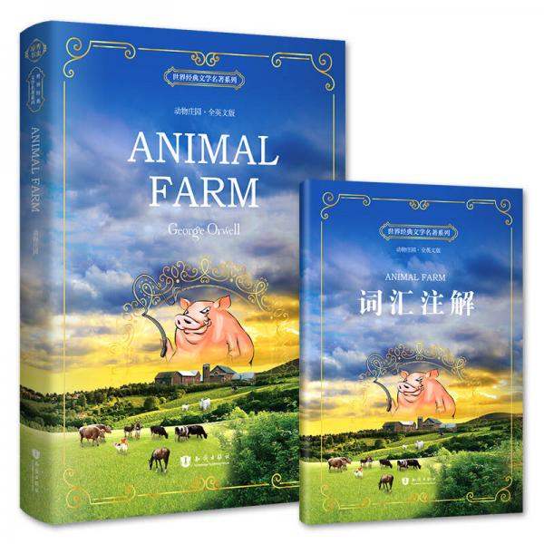 世界经典文学名著系列:动物庄园(全英文版)
