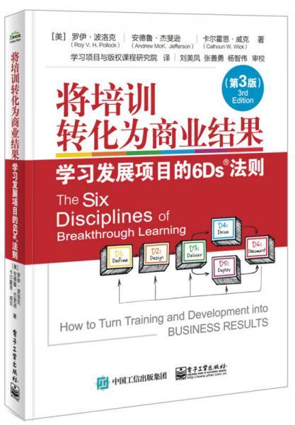 将培训转化为商业结果:学习发展项目的6Ds法则(第3版)