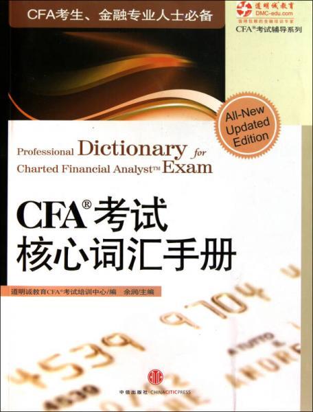 CFA��璇��稿�璇�姹�����