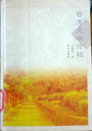 台湾文学论稿