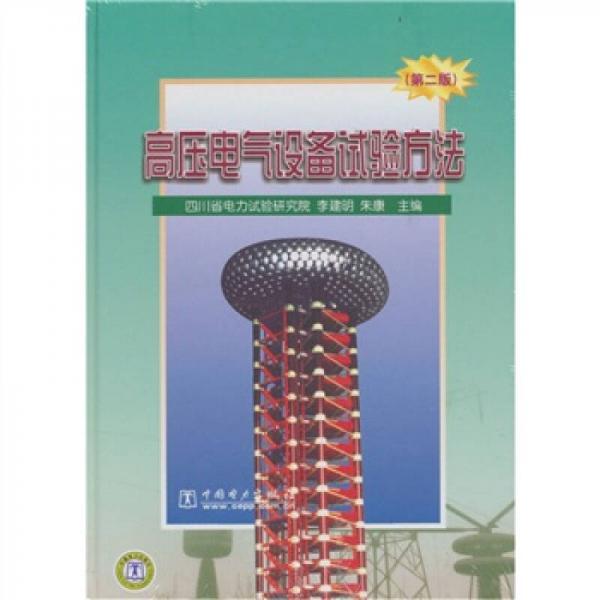 高压电气设备试验方法