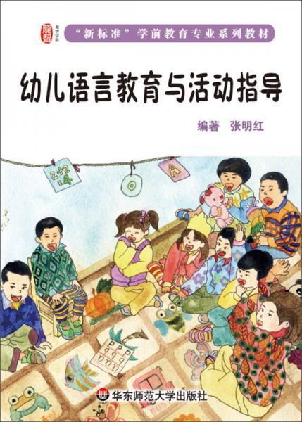 幼儿语言教育与活动指导