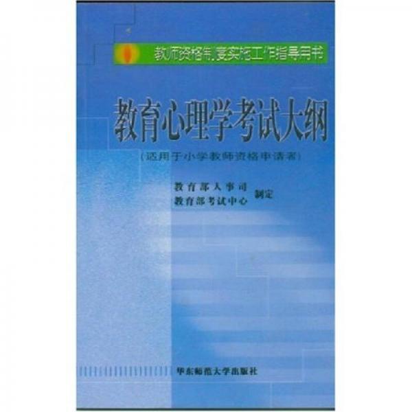 教师资格制度实施工作指导用书:教育心理学考试大纲