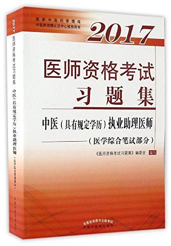 2017 physician qualification examination problem set · Traditional Chinese Medicine (with required academic qualifications) licensed assistant physician (medical comprehensive written test part)