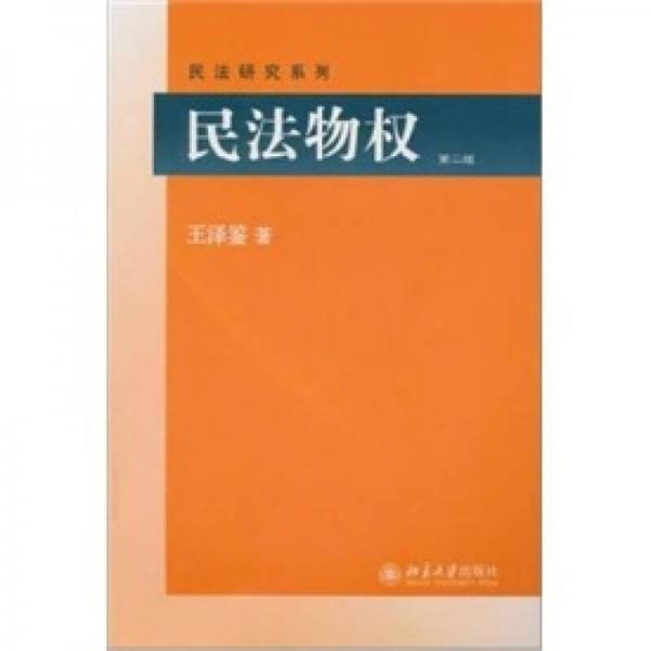 Real Right in Civil Law (2nd Edition)
