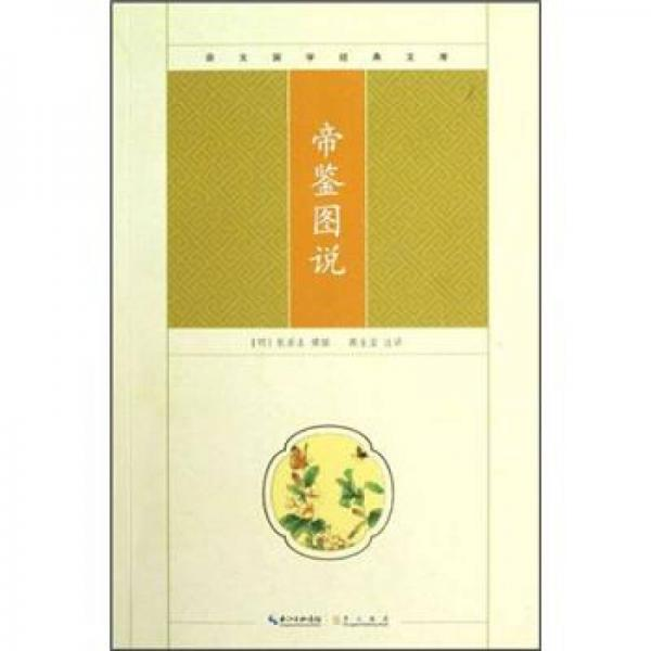 Chongwen Classics Library of Classics: Illustrations of Emperor Jian