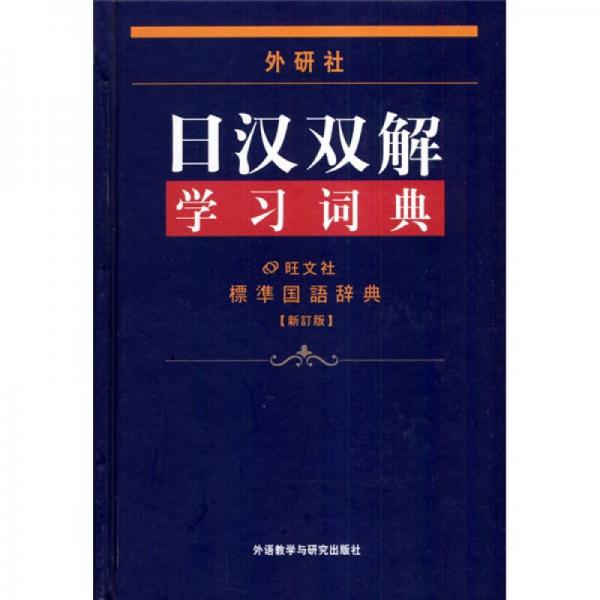 Japanese-Chinese Dictionary of Foreign Studies