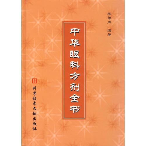 中华眼科方剂全书