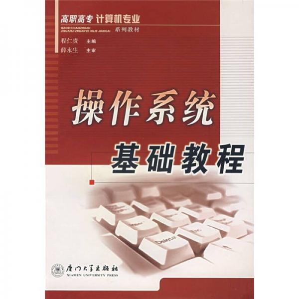 高职高专计算机专业系列教材:操作系统基础教程