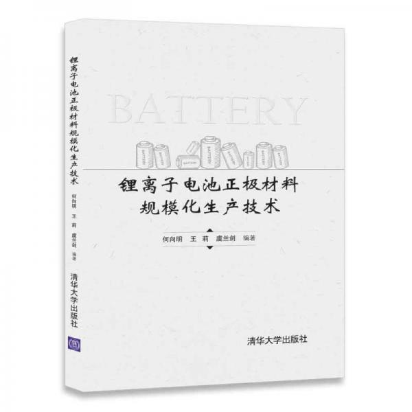 锂离子电池正极材料规模化生产技术