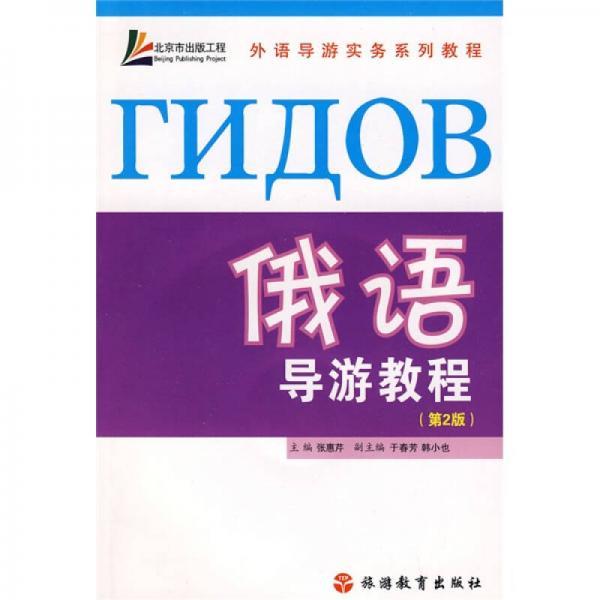 外语导游实务系列教程:俄语导游教程(第2版)