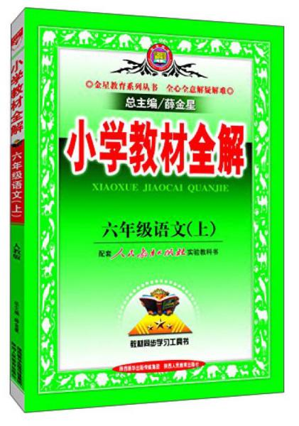 Primary school textbooks in sixth grade Chinese