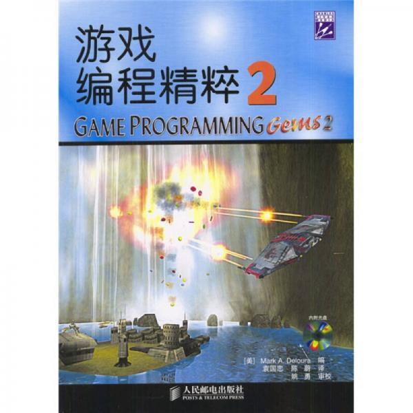 游戏编程精粹2