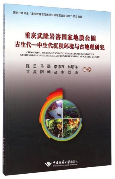 重庆武隆岩溶国家地质公园古生代:中生代沉积环境与古地理研究