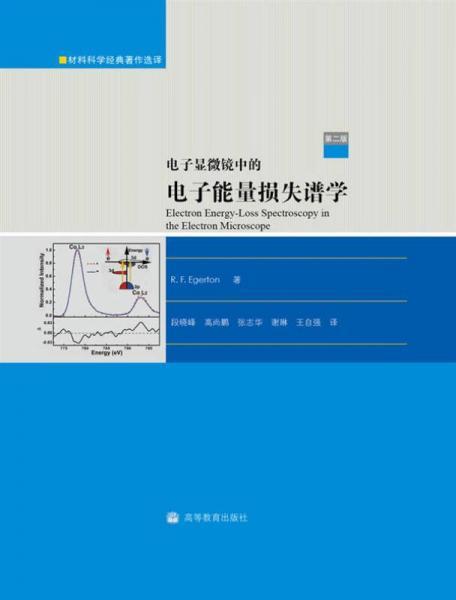 电子显微镜中的电子能量损失谱学