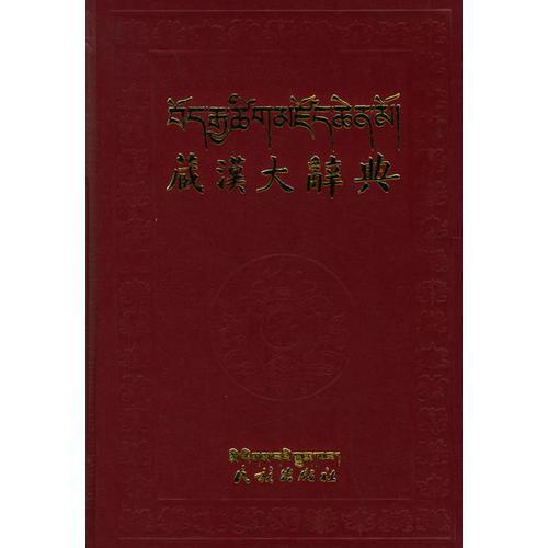 藏汉大辞典