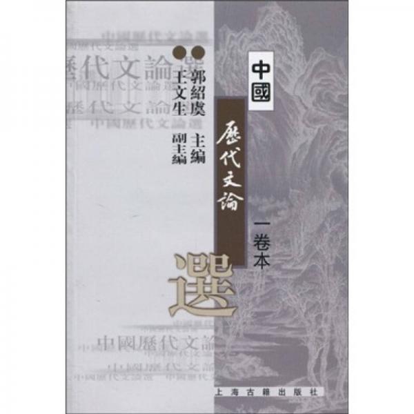 中国历代文论�。ㄒ痪肀荆�