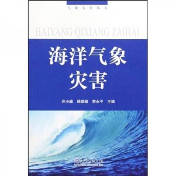 海洋气象灾害