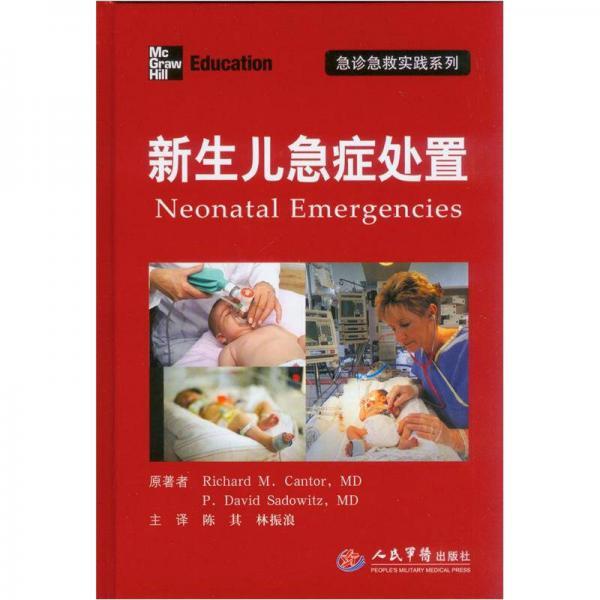 急诊急救实践系列:新生儿急症处置