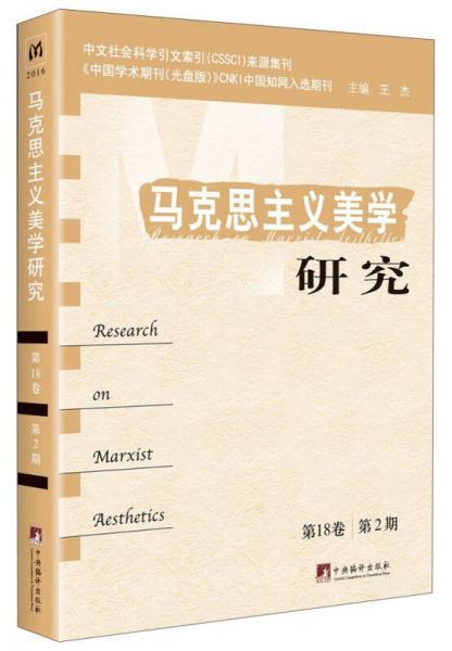 马克思主义美学研究(第18卷第2期)