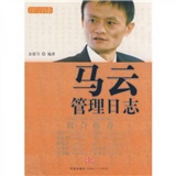 Jack Ma management log