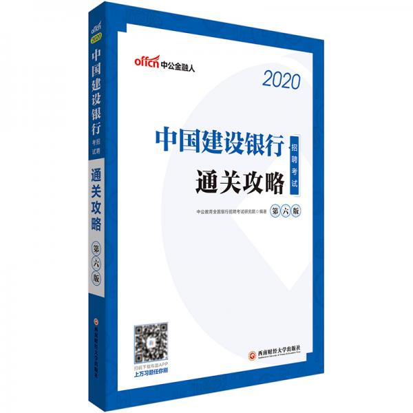 CCP Education 2020 China Construction Bank Recruitment Exam Textbook: Customs Raiders
