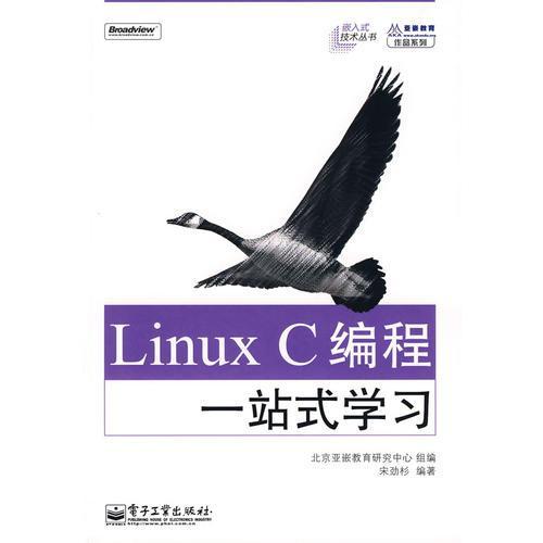 Linux C编程一站式学习