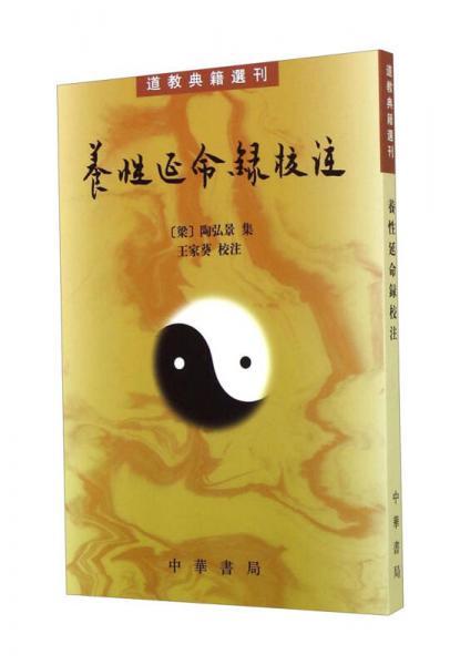 Annotation of Yang Yanluo