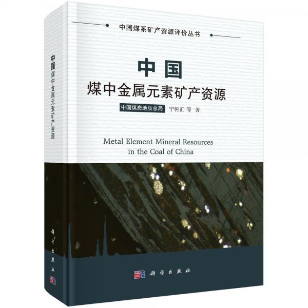 中国煤中金属元素矿产资源