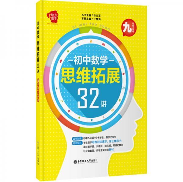 给力数学·初中数学思维拓展32讲(九年级+中考)