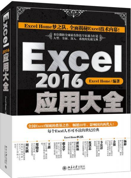 Excel 2016搴��ㄥぇ��