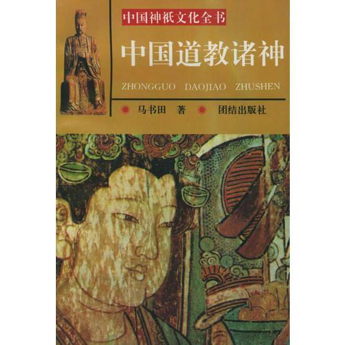 Chinese Taoist Gods