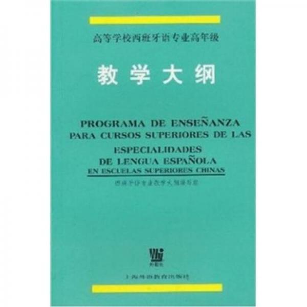高等学校西班牙语专业高年级教学大纲