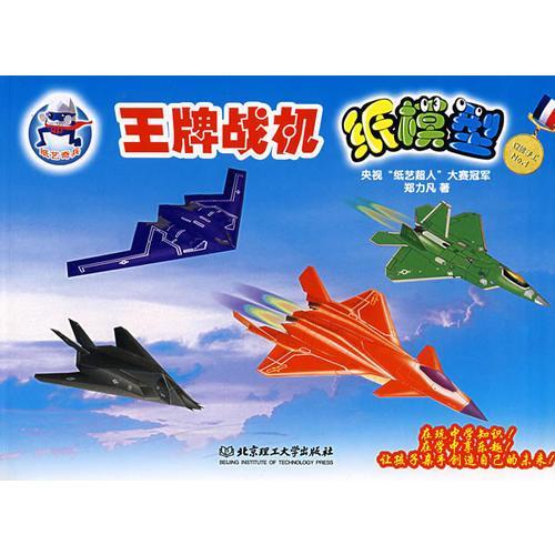 王牌战机纸模型