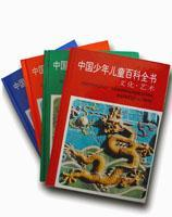 Encyclopedia of Chinese Children and Children (four volumes)